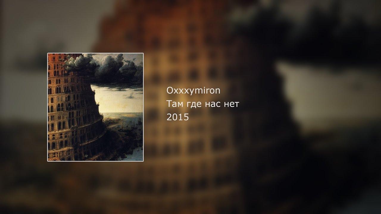 Волшебный рот (nd production, козырный уголок): oxxxymiron.