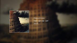 OXXXYMIRON - Там где нас нет (текст,lyrics)