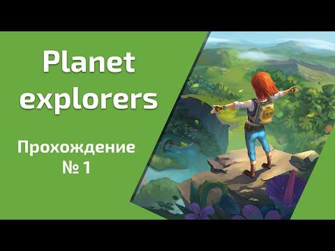 Planet Explorers  Ep.1  История колонизации.
