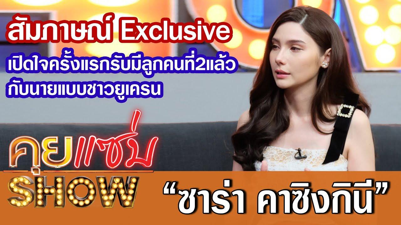 คุยแซ่บShow:สัมภาษณ์ Exclusive \