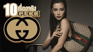 10 เรื่องจริงของ GUCCI (กุชชี่) ที่คุณอาจไม่เคยรู้ ~ LUPAS