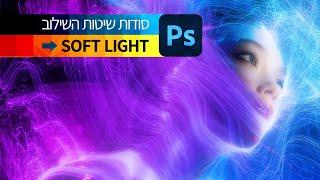 Soft Light- סודות שיטות השילוב 7