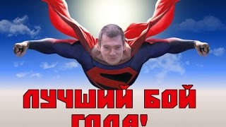 Дом2 От 01.03.2016 - МегаУдар Венца! Венцеслав боксирует))
