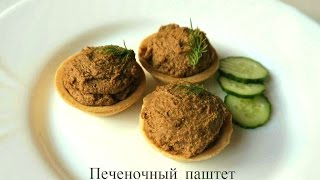 Печеночный паштет рецепт приготовления (Рецепт MasterVkusa)