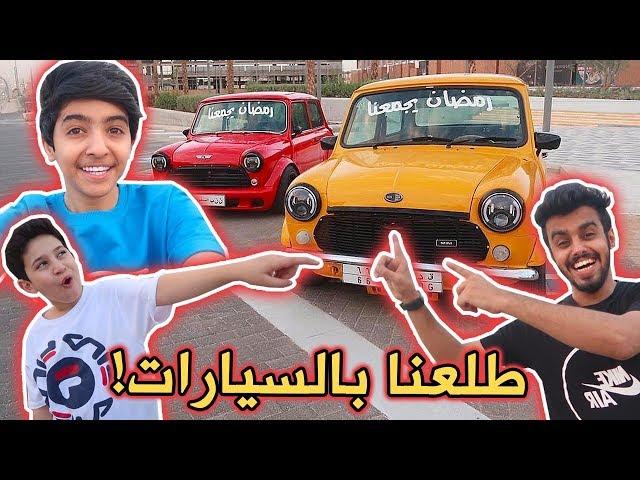 طلعنا ف اصغر سيارات بالعالم !! #شوفو الناس وش تسوي ورده فعلهم 😂🚕