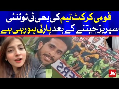 Hassan Ali Doing Party After Winning T20 Series