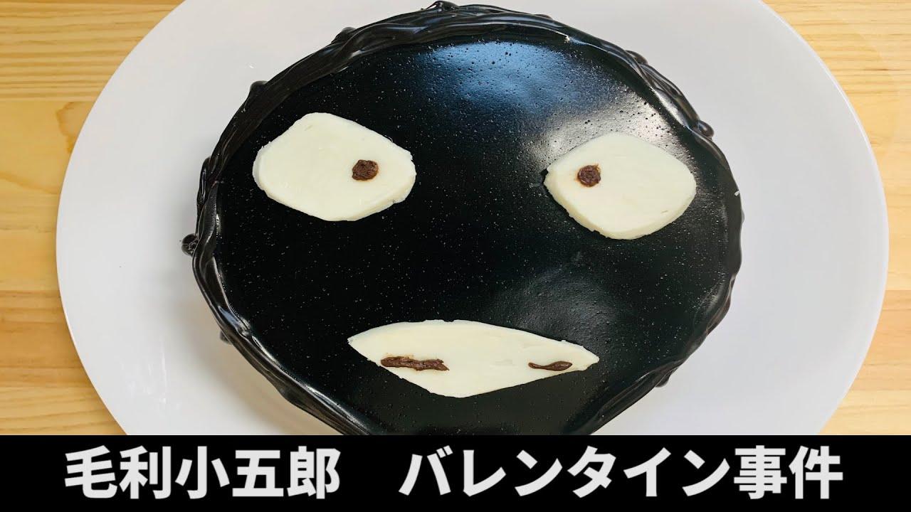 【バレンタインケーキ】毛利小五郎の声の男が娘に犯人ケーキを作った