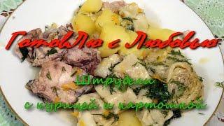 Штрудели с курицей и картошкой. Вкуснейшее блюдо из Германии