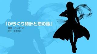 Kaito Append [Demo 2]-Karakuri tokei to koi no hanashi-