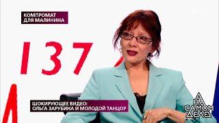 «Вы связались с мошенником, который готов был вас продать», - Ольга Зарубина узнает страшную правду