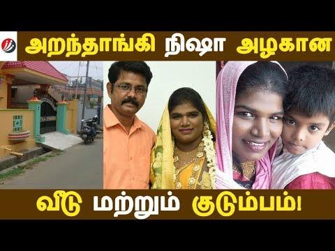 அறந்தாங்கி நிஷா அழகான வீடு மற்றும் குடும்பம்! | Photo Gallery | Latest News | Tamil Seithigal