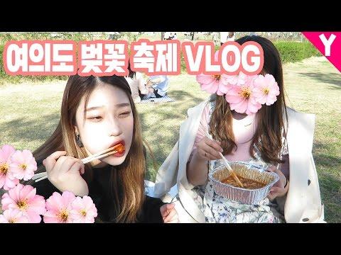 여의도 벚꽃축제 가다! ★김밥,떡볶이,라면 먹방★[예쁘린]