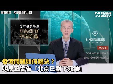 香港問題如何解決? 明居正警告「北京已劃下死線」