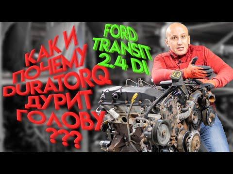Что не так в коммерческом турбодизеле Ford 2.4 TDCI (D2FA)?