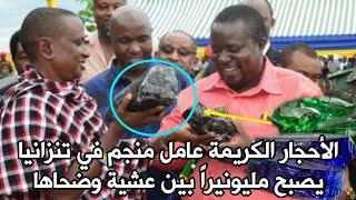 الأحجار الكريمة عامل منجم في تنزانيا يصبح مليونيراً بين عشية وضحاها