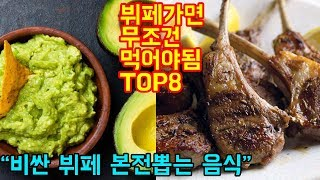 뷔페에서 무조건 먹어야하는 본전뽑는 음식 TOP 8