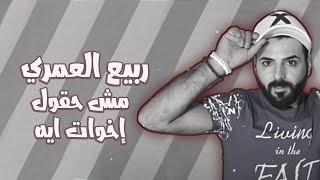 Rabih El Omary - Mesh 7a2ol Ekhwat Eh   ربيع العمري - مش حقول إخوات ايه (النسخة الأصلية )