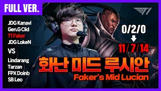 Faker's How to Mid with Lucian [FULL GAME] [Faker Stream Highlight] [Translated]