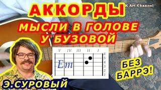 Скачать Как играть на гитаре Мысли в голове у Бузовой Эдуард Суровый
