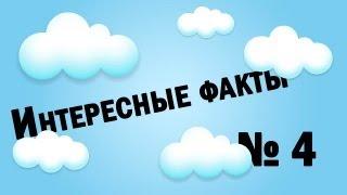 Интересные факты №4(, 2012-04-06T13:08:31.000Z)