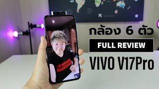 รีวิว Vivo V17 Pro | มาร์คแบม และกล้องคู่หน้า ที่กว้างงงงงที่สุด