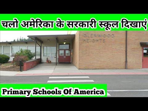 अमेरिका के सरकारी स्कूल/ Government Schools In America/Primary Education In America