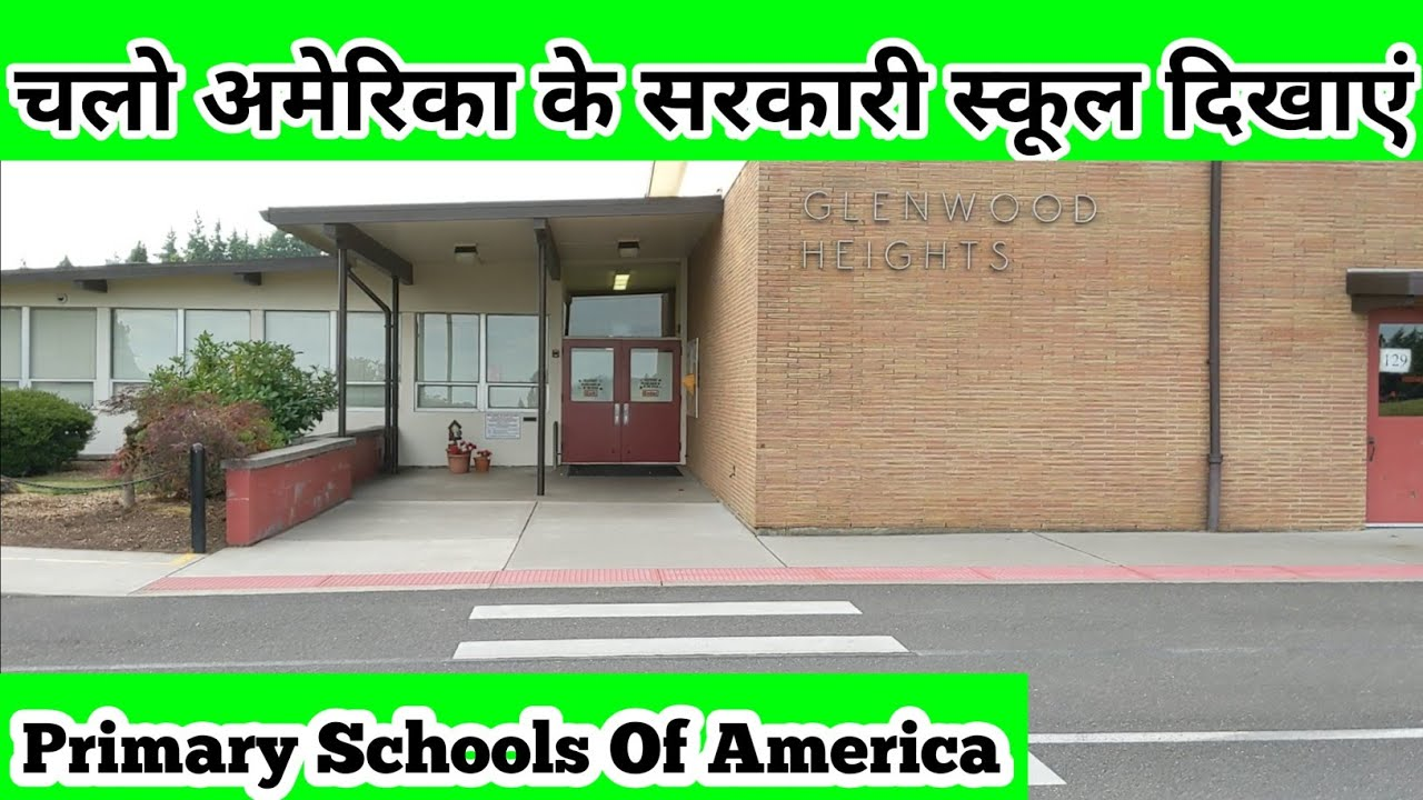 Download अमेरिका के सरकारी स्कूल/ Government schools in America/Primary education in America
