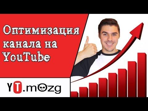 Как оптимизировать канал на YouTube и получить больше подписчиков (как настроить канал ютуб)