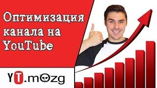 Як оптимізувати канал на YouTube і отримати більше передплатників (як налаштувати канал ютуб)