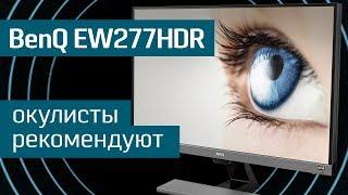 Монитор BenQ EW277HDR: одобрено бабушками— первый обзор монитора BenQ в 2018 году