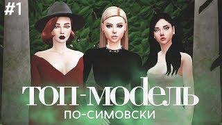 ТОП-МОДЕЛЬ ПО-СИМОВСКИ #1 ВОЗВРАЩЕНИЕ | СЕРИАЛ THE SIMS 4