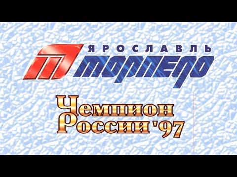 ТОРПЕДО Ярославль (Плей-офф 1997 года)