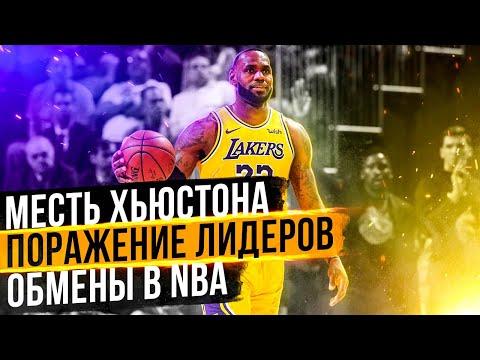 ЛЕЙКЕРС И МИЛУОКИ ТЕРПЯТ ПОРАЖЕНИЯ! МЕСТЬ ХЬЮСТОНА И ДЖЕЙМСА ХАРДЕНА САС! ДЕДЛАЙН НБА!