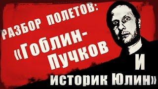 Разбор полетов  Гоблин Пучков и историк Юлин