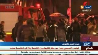 تونس : الارهاب يضرب العاصمة من جديد و الهدف الامن الرئاسي