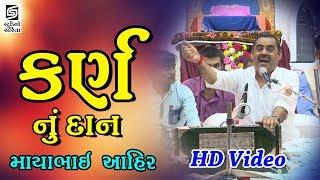 Mayabhai Ahir 2018 - Full Gujarati jokes - Dayro - Live - Programme - Rajkot Live Part - 5
