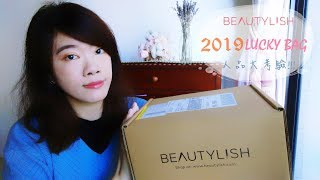 BEAUTYLISH $75 Lucky Bag 2019 Unboxing    人品大考驗