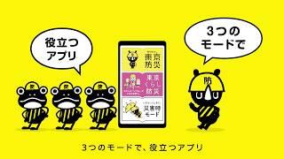 「東京都防災アプリ」ボウサイのうた(全体編)