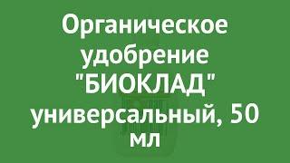 Органическое удобрение БИОКЛАД универсальный, 50 мл обзор 19.18 производитель Биоклад (Россия)