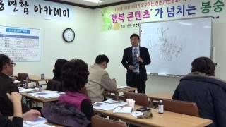 홍채영역 2/ 홍채교육,사상체질교육,체형관리사교육 스타명강사 성창운 교수