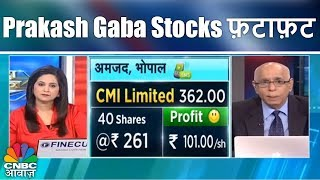 Prakash Gaba Stocks फ़टाफ़ट   27th April 2018   CNBC Awaaz