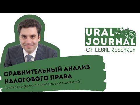 Сравнительный анализ налогового права – Д.В. Винницкий – Уральский журнал правовых исследований
