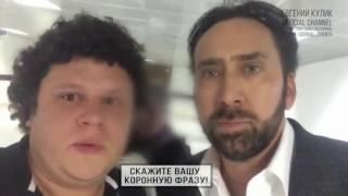 Евгений Кулик 09.10.2016 новые вайны