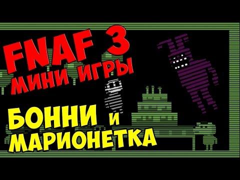 Five Nights At Freddys 3 мини игры. Часть 3 - БОННИ и МАРИОНЕТКА (Счастливый Финал)