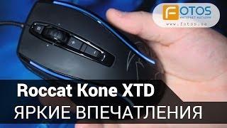 компьютерная Мышь Roccat Kone XTD Optical (обзор)