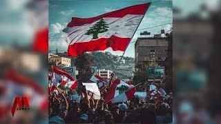 ثورة وطن || لبنان ينتفض