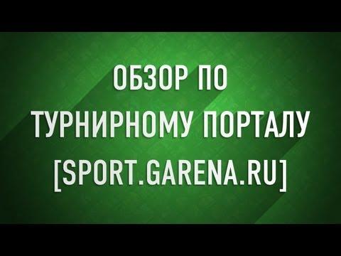 видео: Обзор по турнирному порталу [sport.garena.ru]