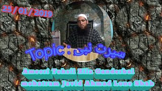 Heart Touching / Powerful  Bayan By Moulana Javid Ahmad Lone At Jamia Masjid Shareef Shallabugh .