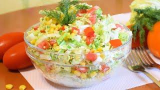 Все кто пробуют остаются в Восторге! ✧ Потрясающе Вкусный легкий Салат из Пекинской капусты