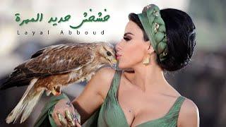 Layal Abboud - Khashkhash Hadid El Mohra | ليال عبود - خشخش حديد المهرة